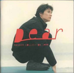[Album] 福山雅治 – Dear: Magnum Collection 1999 (1999.12.08/MP3+FLAC/RAR)