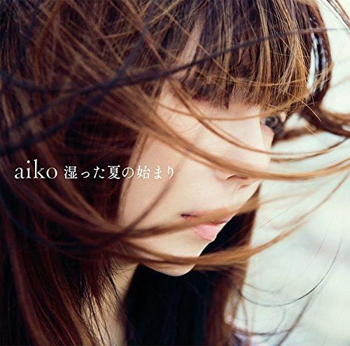 [Album] aiko – 湿った夏の始まり (2018.06.06/MP3/RAR)
