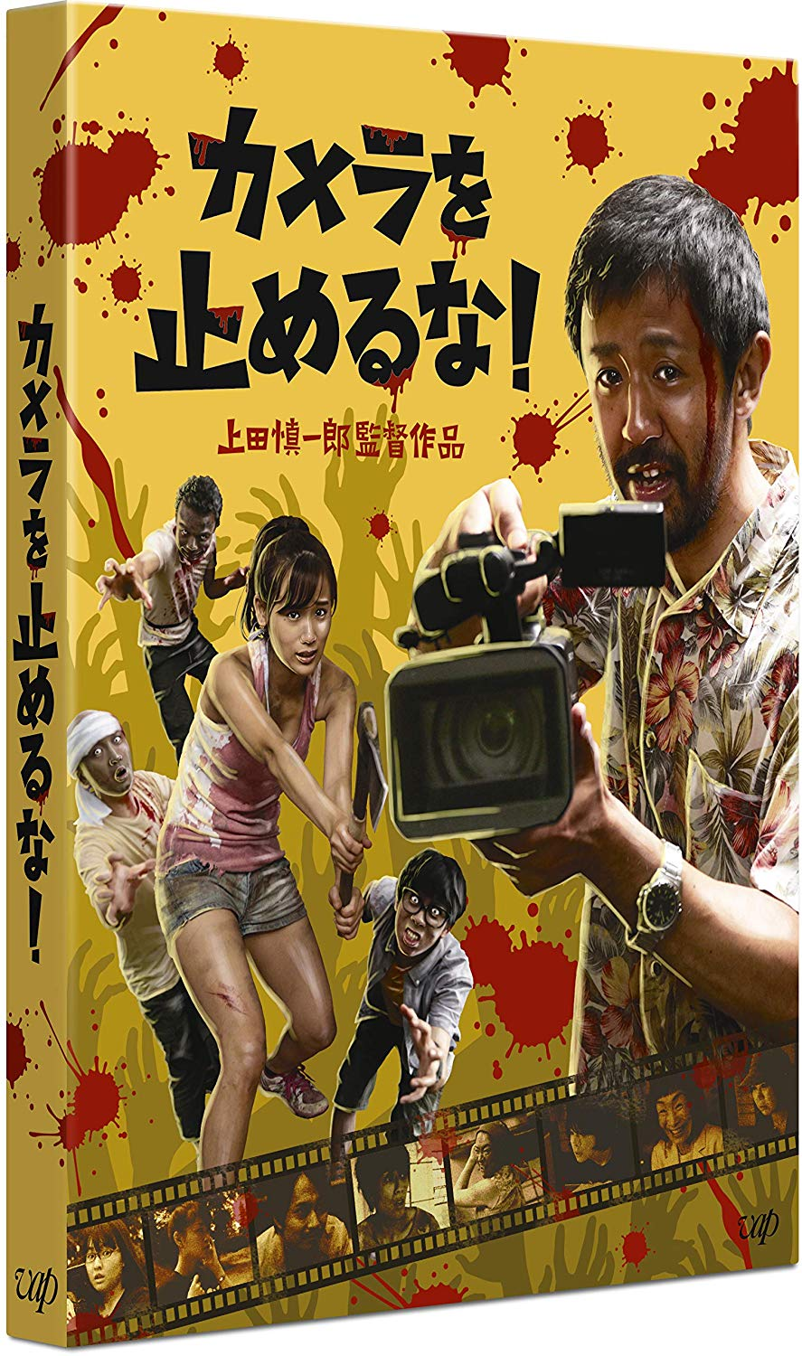 [MOVIES] カメラを止めるな! / One Cut of the Dead (2017) (WEBRIP)
