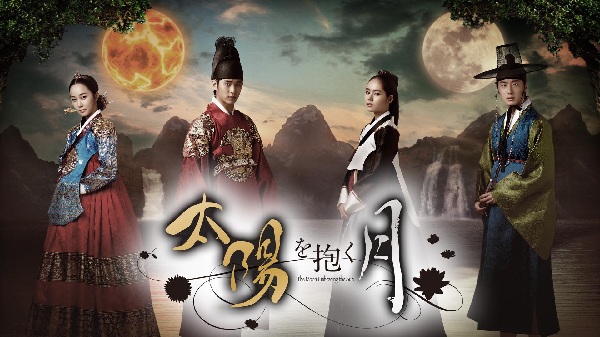 [ドラマ] 太陽を抱く月 全20話 (2012) (WEBRIP)