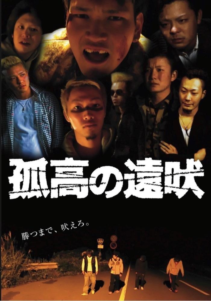 [MOVIES] 孤高の遠吠 / Kokô no tôboe (2015) (WEBRIP)