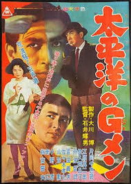[MOVIE] 太平洋のGメン / Taiheiyo no g-men (1962) (HDTVRIP)