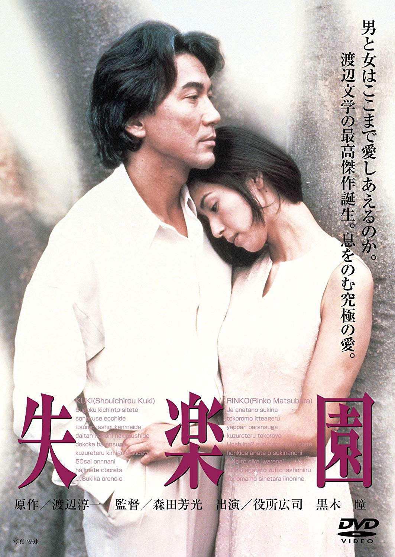 [MOVIE] 失楽園 (1997) (WEBRIP)