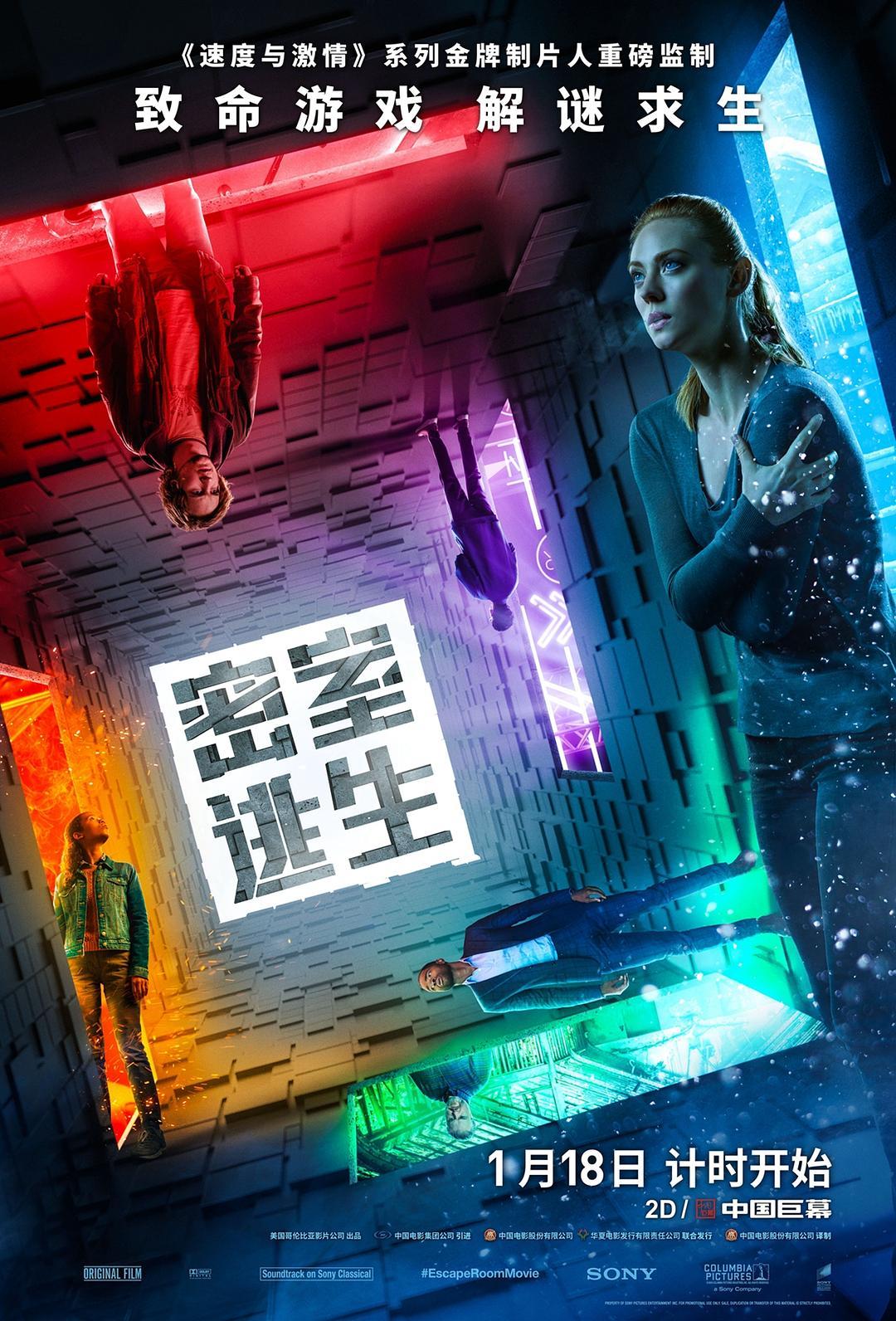 《密室逃生》2019 1080p.BD高清中英双字百度云网盘下载