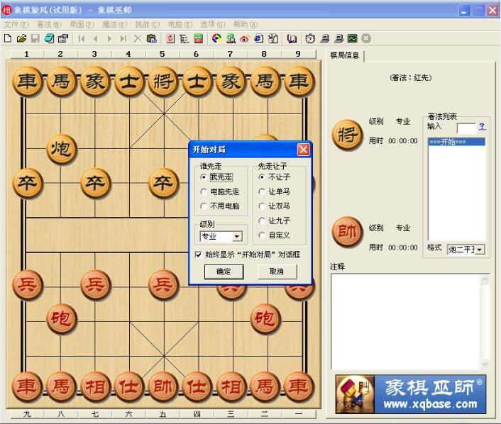 象棋旋风破解版v7.2 官方正版免费下载