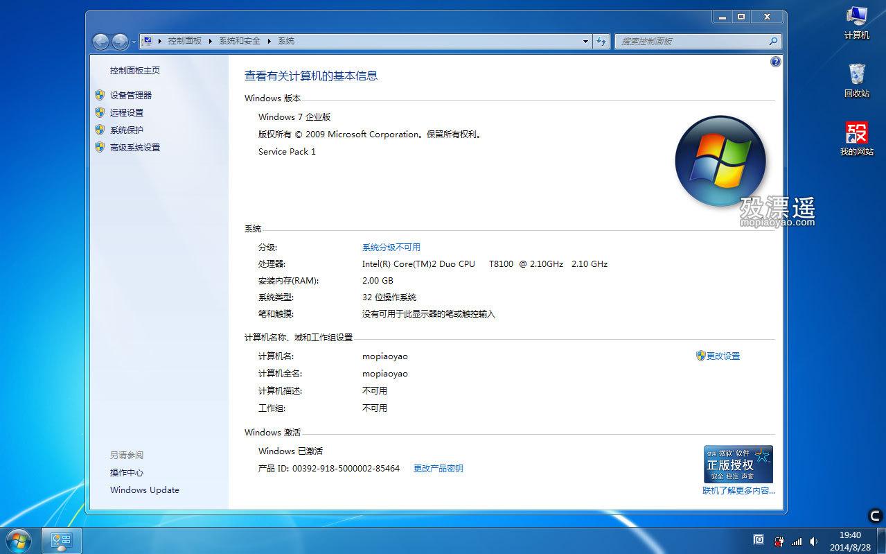 Windows7终极精简纯净版32位系统下载仅239MB