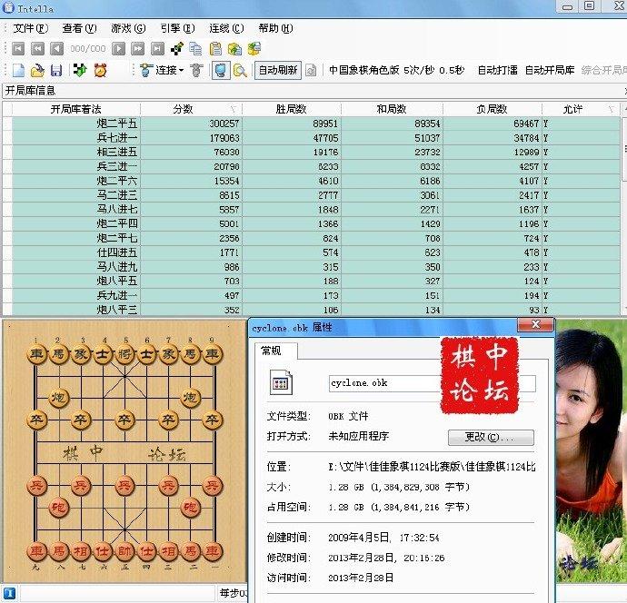 象棋旋风界面最新超强开局库百度网盘下载