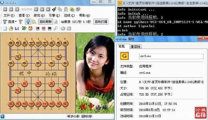 中国象棋佳佳象棋软件1124比赛版下载
