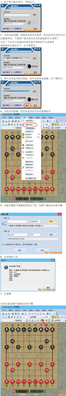 佳佳引擎终极版三元象棋破解版附详细使用方法
