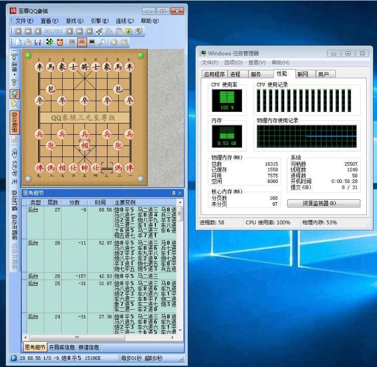 QQ三元象棋至尊版佳佳64位多核心破解版