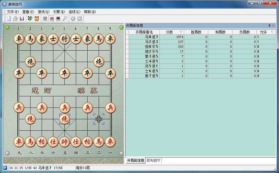 象棋旋风软件1.09 破解版百度网盘免费下载