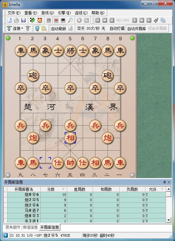 佳佳象棋软件20120623破解版32核心64位系统