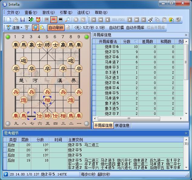 南奥象棋软件1.6双核64位破解版旋风界面套装