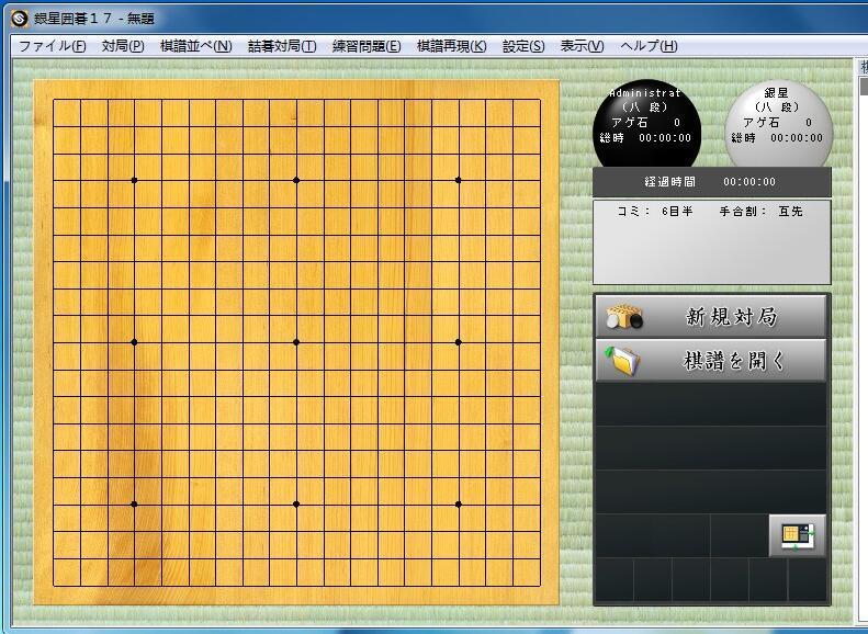 银星围棋17官方版银星围棋17百度网盘下载
