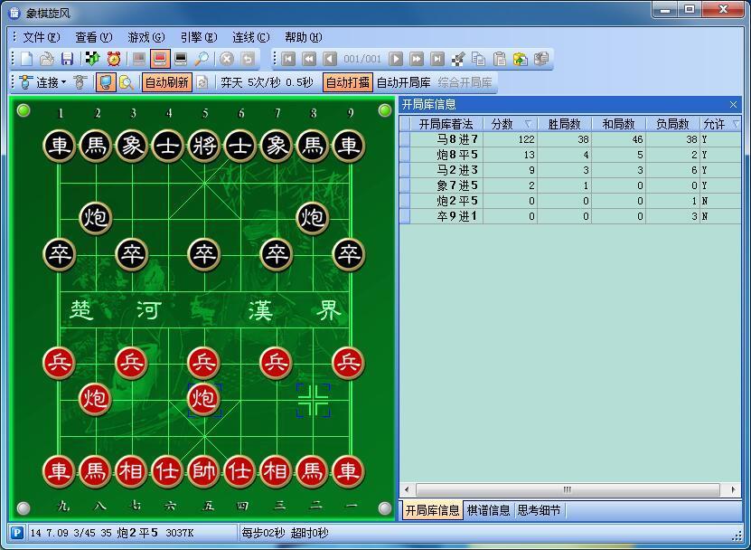 象棋旋风软件3.0白金版介绍及下载