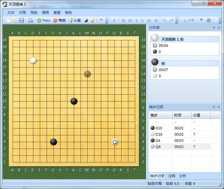 天顶围棋5完美汉化绿色版Zenith百度网盘下载
