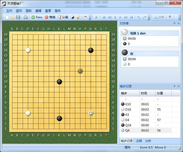 天顶围棋zen7天顶围棋7绿色版V7.0破解版