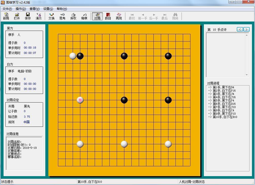 围棋学习v2.42绿色免费版百度网盘下载
