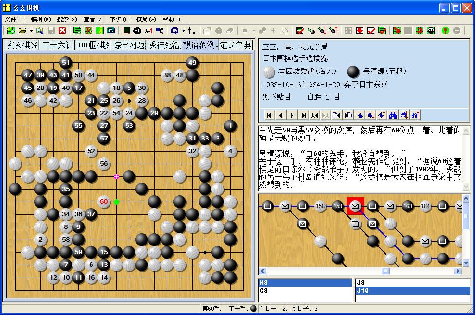 玄玄围棋8.0.2官方最新安装版下载