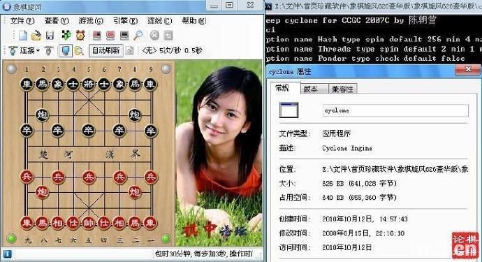象棋旋风软件626多核心豪华版免费下载