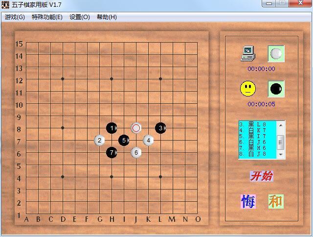 五子棋单机版五子棋家用版v1.7 绿色版