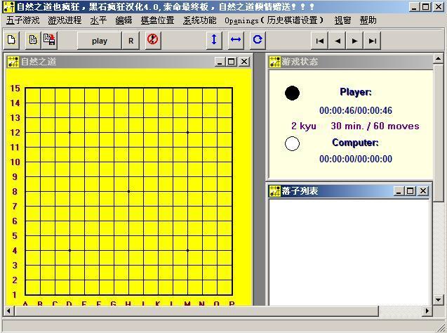 最厉害五子棋软件黑石五子棋4.0破解版