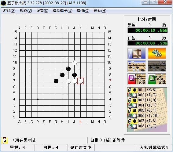 五子棋大战下载五子棋大战绿色版下载