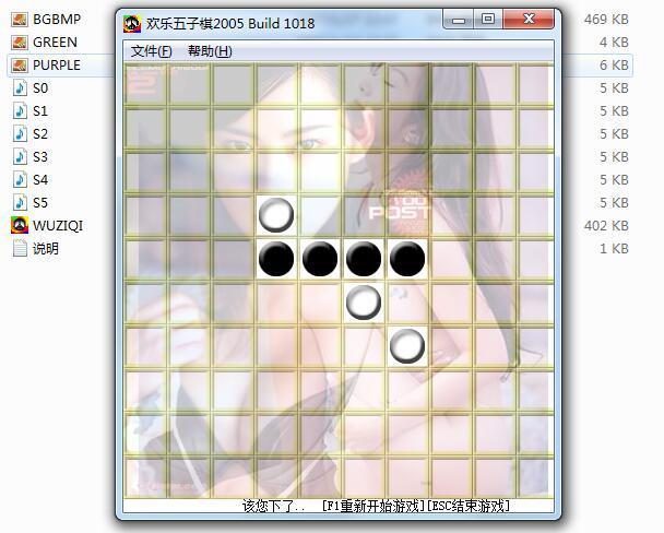 五子棋小游戏欢乐五子棋V2007绿色版
