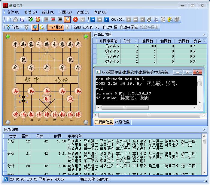 象棋名手9.02破解版象棋名手V9.02最新版免费下载
