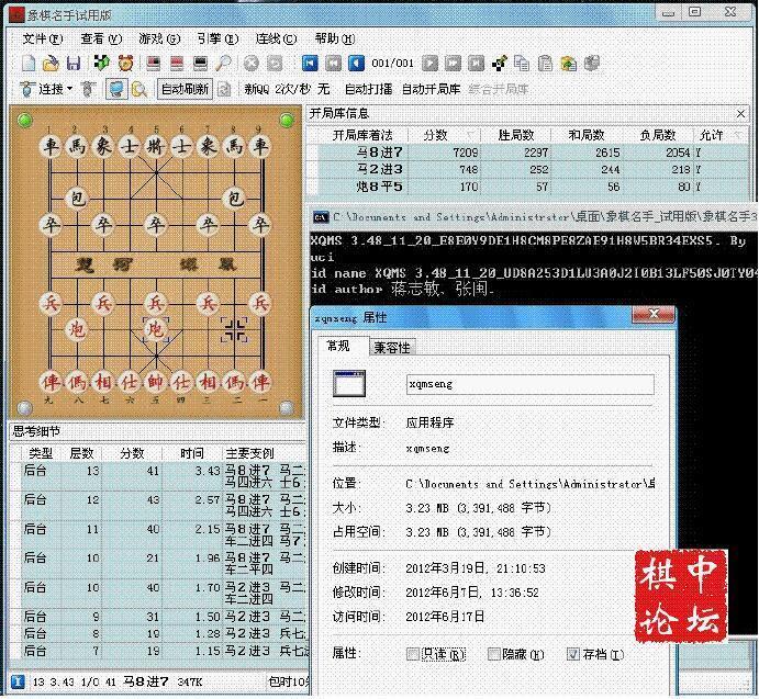 象棋名手软件3.48完美破解版下载象棋名手最新破解版