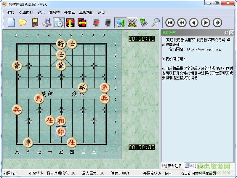 象棋世家8.0绿色破解版|象棋世家V8免费版下载