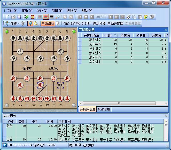 象棋旋风四代Hengin十二核比赛版免费下载