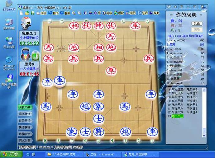勇芳中国象棋软件|勇芳中国象棋绿色版|官方下载