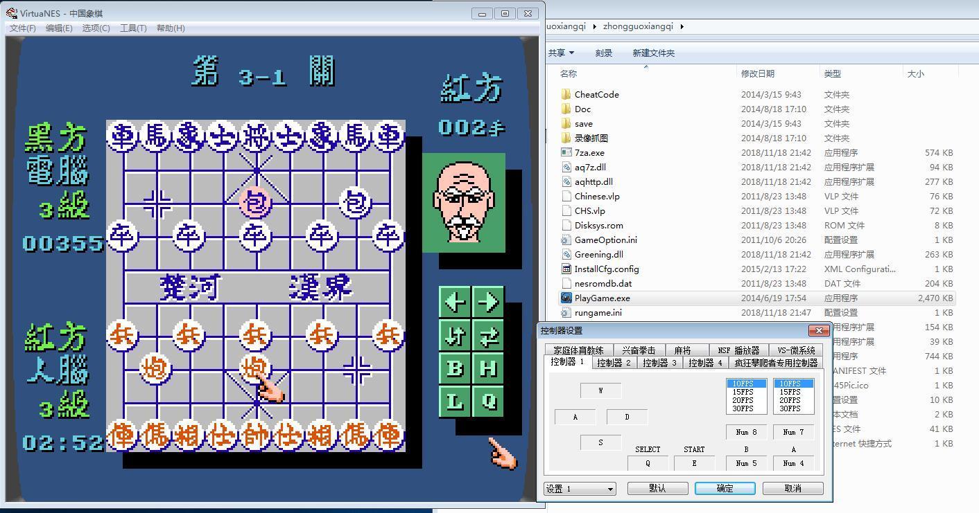 FC中国象棋经典游戏学习机象棋游戏绿色版