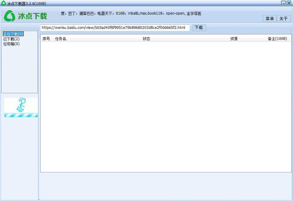 百度文档豆丁免卷下载软件绿色版冰点文库下载器