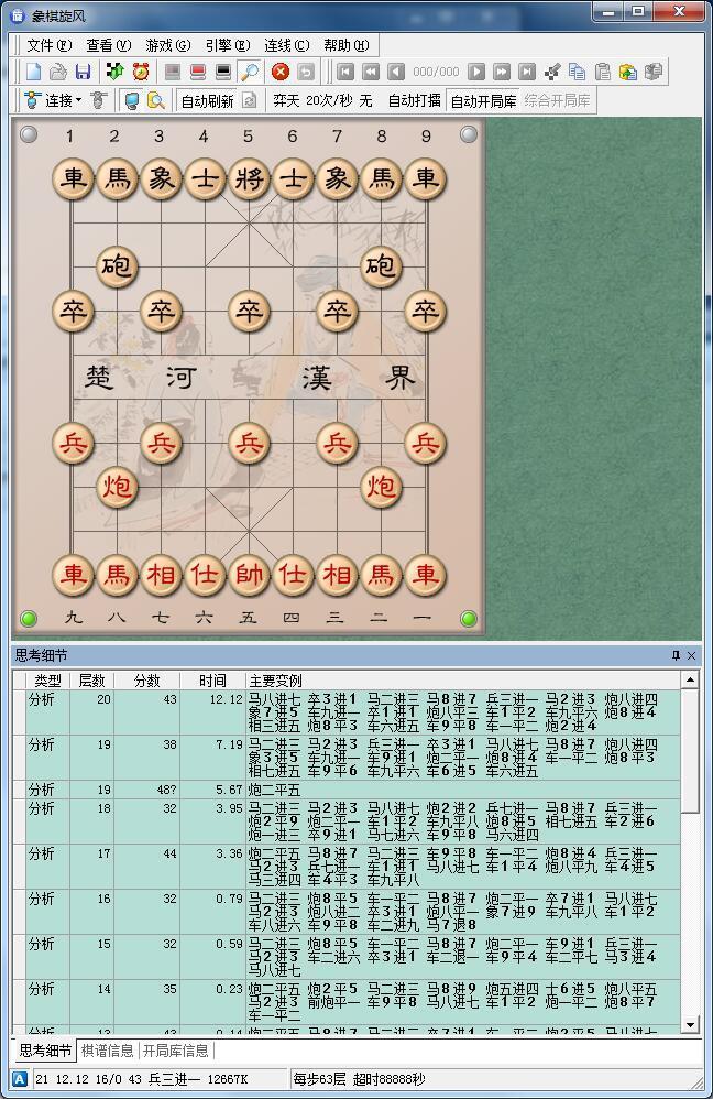 新佳佳象棋28062015版64位32核正版下载