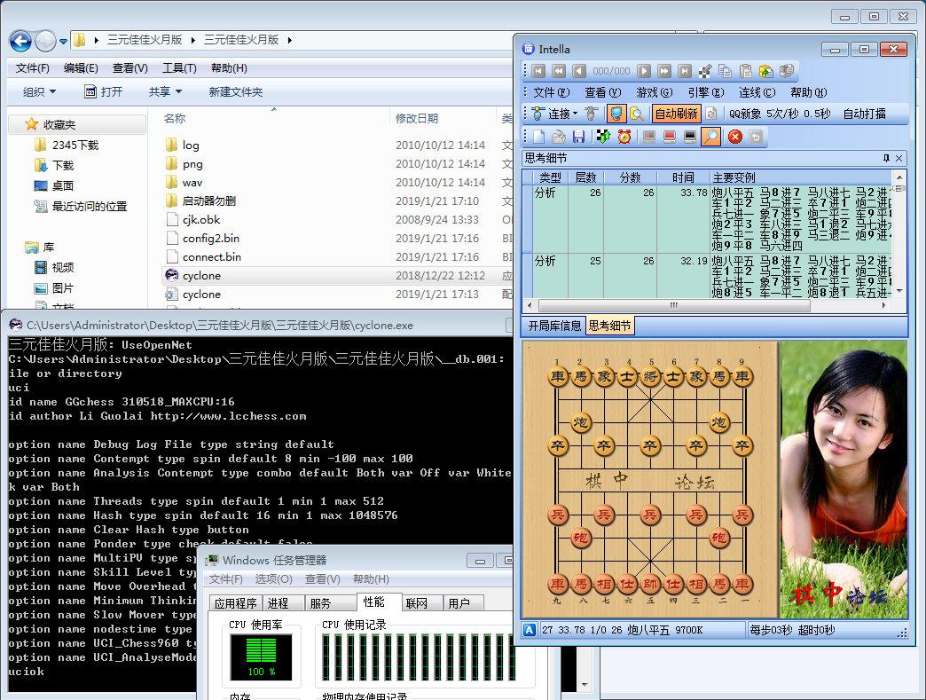 三元佳佳火月310518版16核心64位|三元象棋