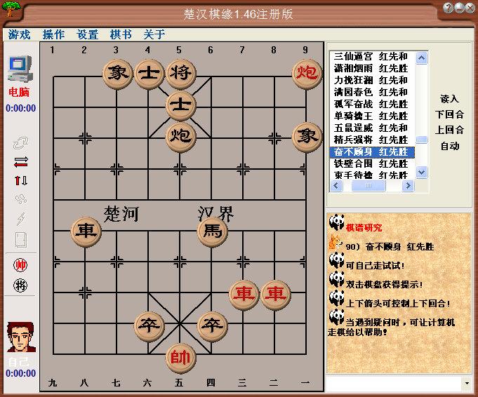 楚汉棋缘官方下载|天狼中国象棋v1.48|已注册