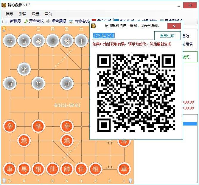 隐心象棋助手V1.3绿色版支持手机连线同步
