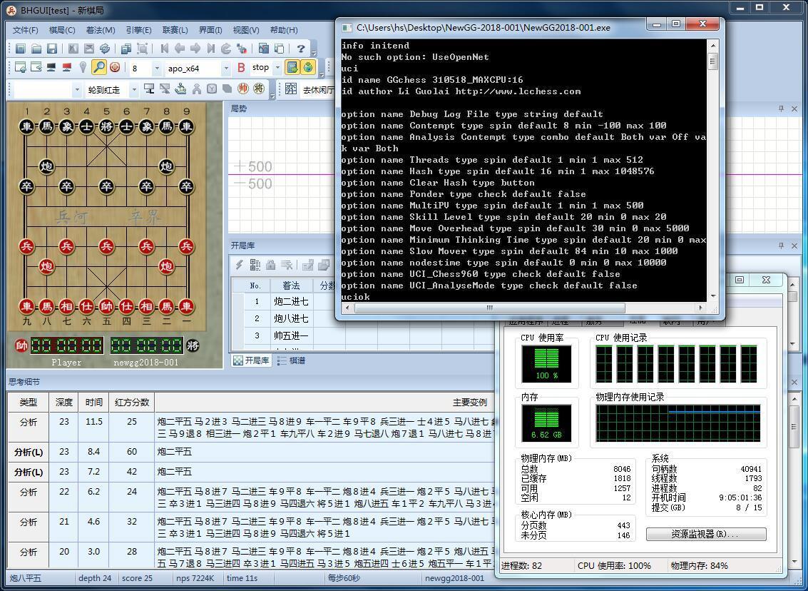16核心佳佳象棋慢棋引擎310518版本下载