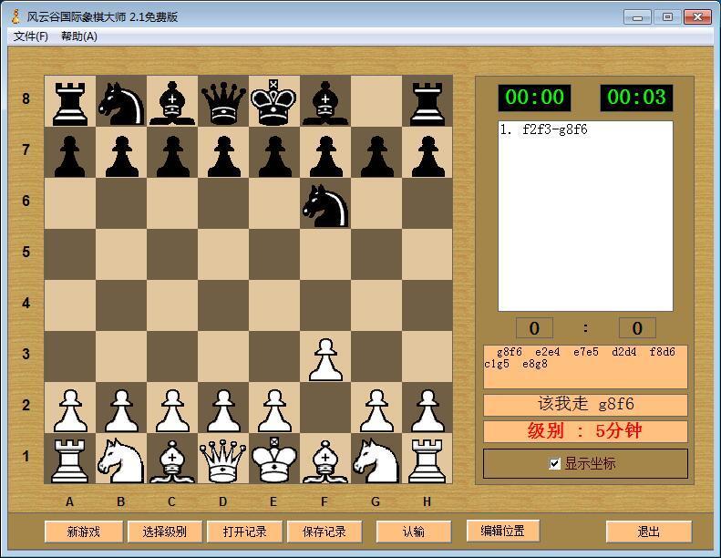 风云谷国际象棋大师V2.68风云谷国际象棋软件官方下载