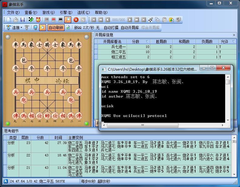象棋名手6.58破解版象棋名手6核正版官方下载