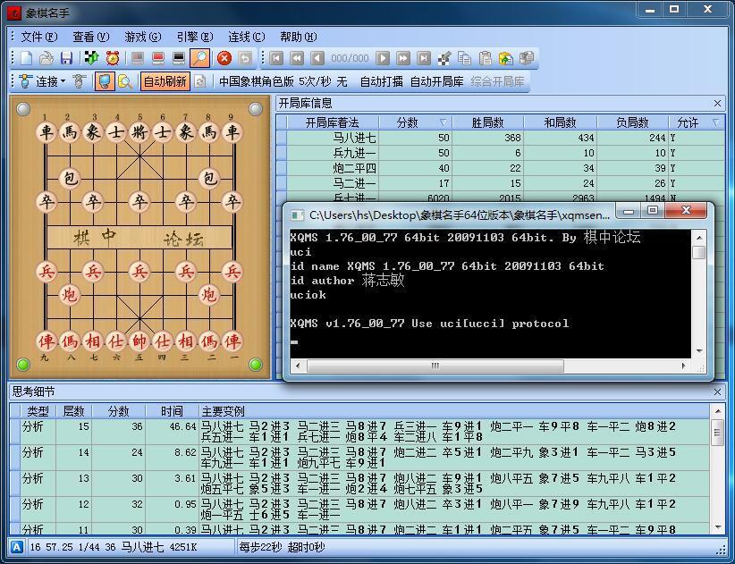 象棋名手1.76破解版象棋名手64位4核棋中论坛破解版下载