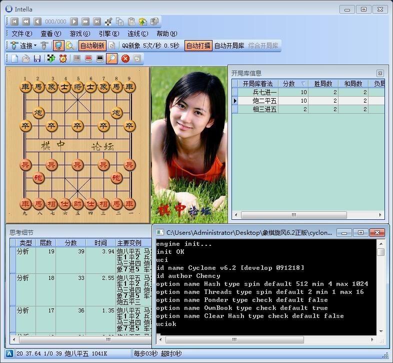 象棋旋风8.0破解版象棋旋风V8.0最新版免费下载