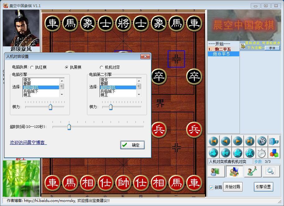 晨空中国象棋界面1.1免安装绿色版下载晨空象棋软件下载