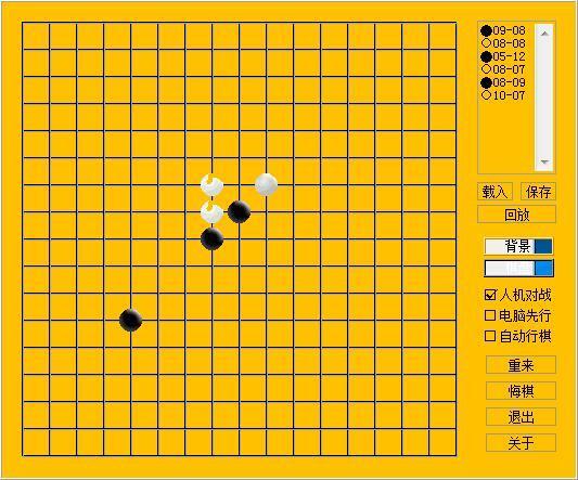 云云五子棋小游戏最新V2.0绿色版云云五子棋单机版
