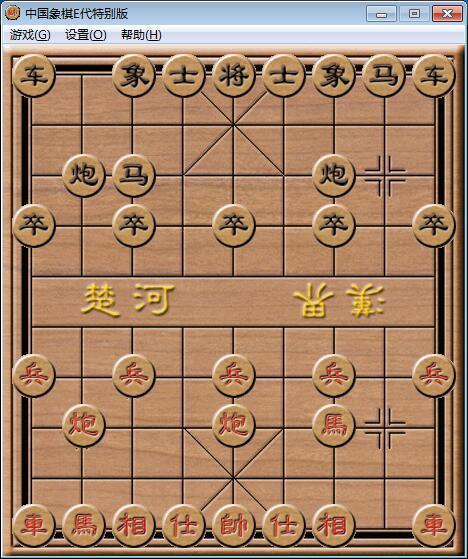 中国象棋E代特别绿色版中国象棋单机小游戏下载