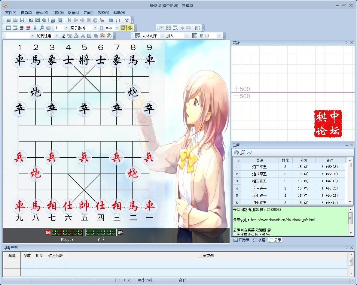 神龟象棋整合包v3中国象棋软件大合集完美云库