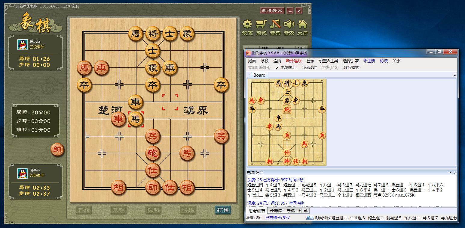 鹏飞象棋V3.5.6.8破解版鹏飞象棋稳定连线自动下象棋外挂
