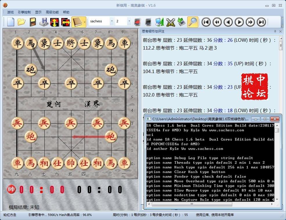 南奥象棋V1.6双核免费版南澳象棋V1.6双核绿色破解版下载